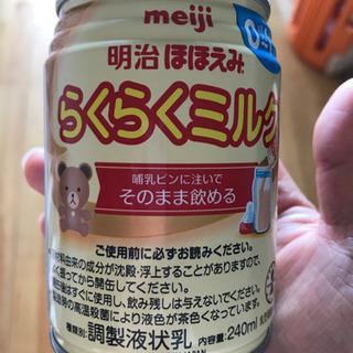 (譲り先決定)値下げ 明治らくらくミルク20缶