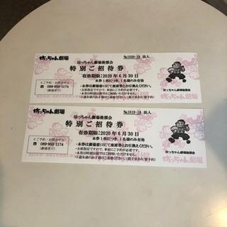 坊ちゃん劇場 特別招待券 2枚セット