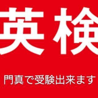 英検・TOEIC等の英語の宿題サポート 無料体験 6/5と6/6...