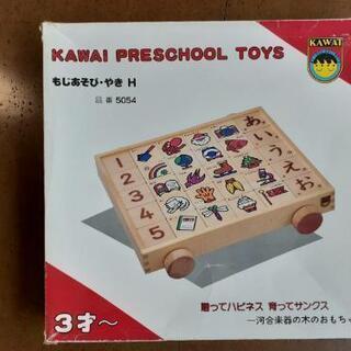 文字遊び積み木(河合楽器の木のおもちゃ)