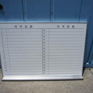 月予定表 壁掛けホワイトボード W900H600 FB-2…