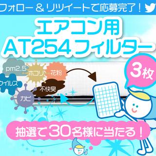 twitter フォロー&リツイートキャンペーン!札幌のハ…