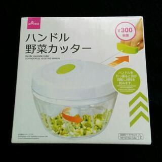 ハンドル野菜カッター 1回だけ使用