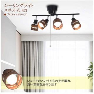 一品格安❗️シーリングライト4灯 スポットライト 角度調節 天井...