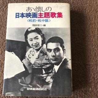懐かしいの日本映画主題歌集