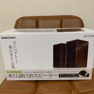 ⭐️値下げします⭐️木目調USBスピーカー