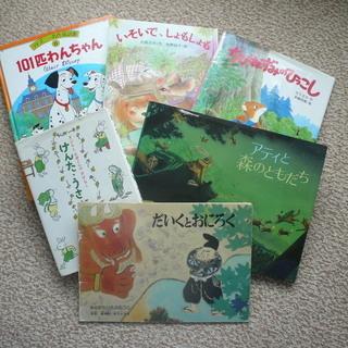 子供用絵本など №2(1冊追加しました)