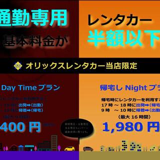 オリックスレンタカー広島横川駅前店 通勤専用レンタカー 出勤デイ...
