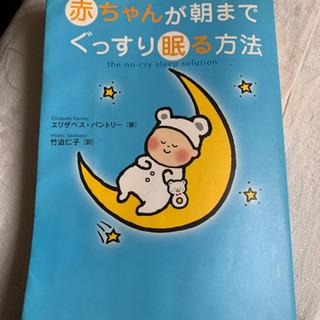 赤ちゃんが朝までぐっすり眠る方法 の本