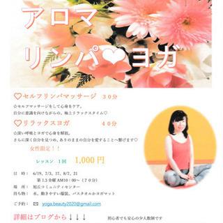 【名古屋市東区徳川町】アロマリンパ♡ヨガ