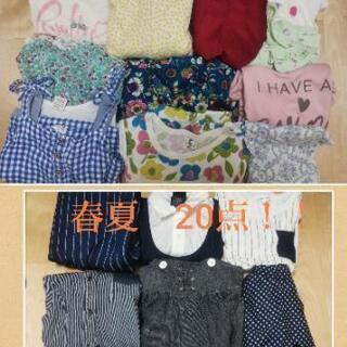 120~130女の子 20着!春夏服まとめ売りセット!シンプル
