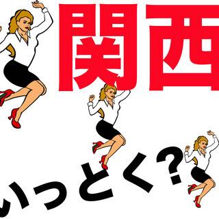【大阪市日勤で✨女性必見のお仕事🌸】通勤出来る方歓迎😊前払い制度...
