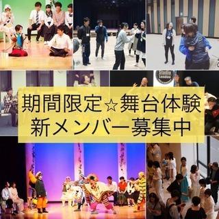 <6月稽古スタート>演劇初心者歓迎 体験型舞台(大阪・神戸)新メ...