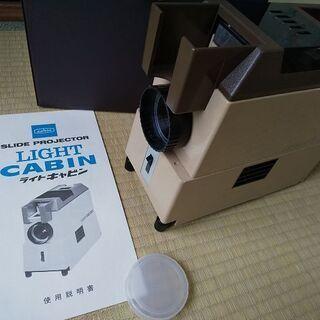 【レトロ】キャビン工業  スライド映写機
