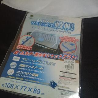 新品未使用 ベビー用 ワンタッチ式 蚊帳の画像