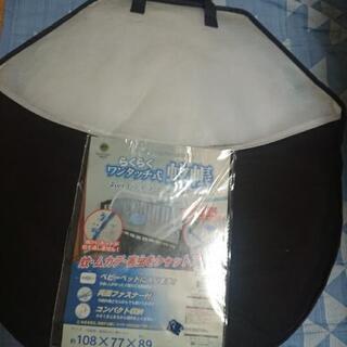新品未使用 ベビー用 ワンタッチ式 蚊帳 - 長崎市