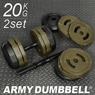 アーミーダンベル 20kg 2個セット