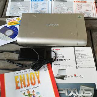 【インクジェットプリンター】PIXUS 80i