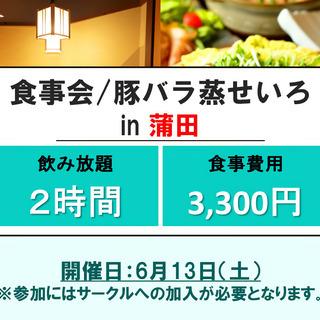 食事会/豚バラ蒸せいろ  2020/6/13(土) 19:00〜