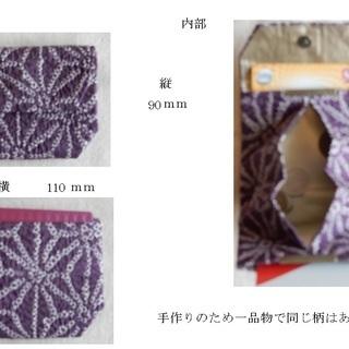 正絹製品 手作りですから一品物です。小銭入れ 限定商品