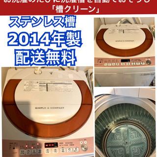 🚛配送無料🔰当日配送‼️7Kg SHARP 洗濯機🏅 バスポンプ...