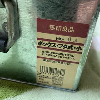無印良品 トタン ボックス 2個