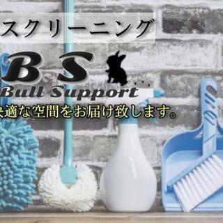 お掃除スタッフ募集中♪月収最大【40万円目指せます】