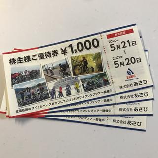 あさひ サイクルベースあさひの株主優待券4,000円分