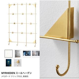 IKEA MYRHEDEN ミールへーデン