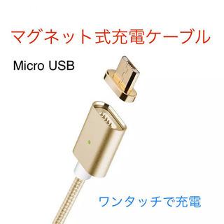 新品 Micro USB マグネット充電ケーブル 充電ケーブル ...