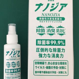 次亜塩素酸水 ナノジア