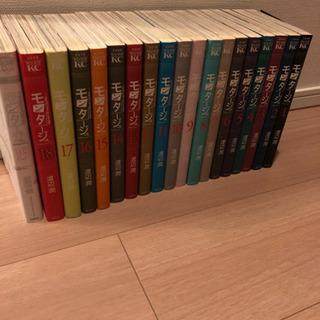 モンタージュ 全19巻セット