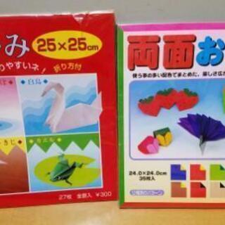 【未開封】ジャンボサイズの折り紙2袋セット