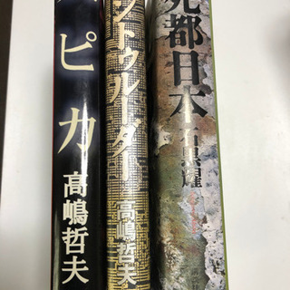 高嶋哲夫2冊、石黒耀1冊