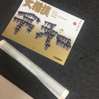 大相撲の今年のカレンダーと番付表