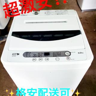AC-520A⭐️ヤマダ電機 洗濯機⭐️