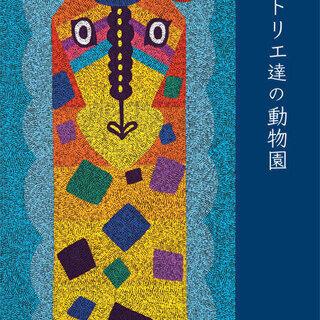 様々なジャンルの作家による動物モチーフ作品展