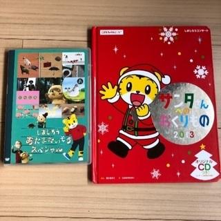 しまじろうDVD&CD付きと絵本セット