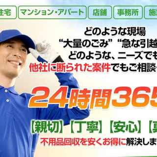 東京のゴミ屋敷片付け代行業務•特殊清掃