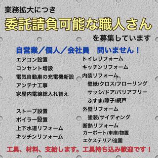 10/24更新【札幌】業務拡大につき職人さん募集