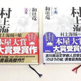 無料!村上海賊の娘☆上下巻セット☆和田竜☆長編歴史小説☆新…