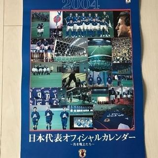 サッカー日本代表チームのカレンダー2000〜2006