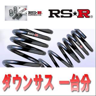 RSR ダウンサス S330D  日産モコで使用