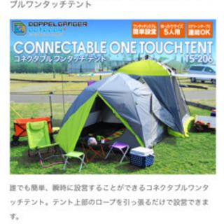 テント 断捨離のため値段交渉可能
