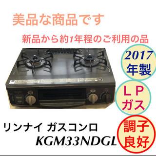 美品 ガスコンロ リンナイ 2017年製 LPガス KGM33N...