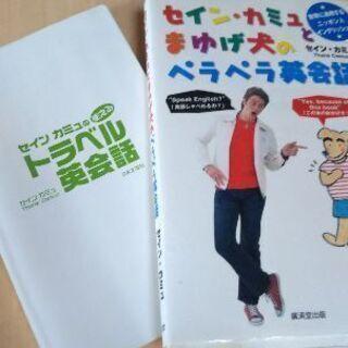 【値引】セイン カミュ英会話 2冊