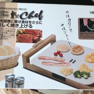 トレードワン 『chef』 セラミックグリルプレート(温度調節可...