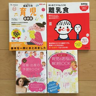 妊娠・出産、育児、離乳食 4冊セット