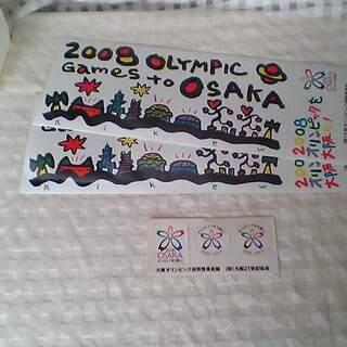 新品☆超希少☆2008年 オリンピックを 大阪に! 2008 O...
