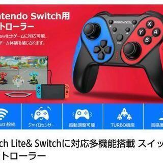 【2020最新版】Switch コントローラー